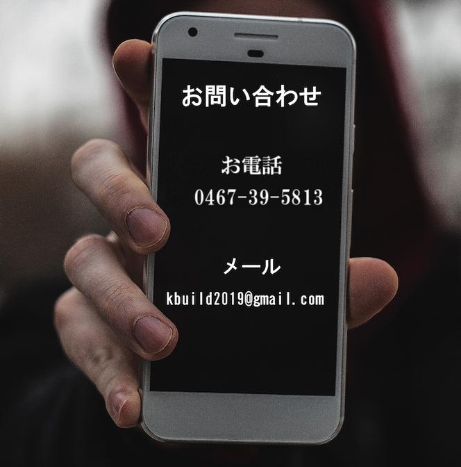 """<img src=""""お問い合わせ,電話,メール.jpg"""" alt=""""0467-39-5813【kbuild2019@gmail.com】""""〉"""