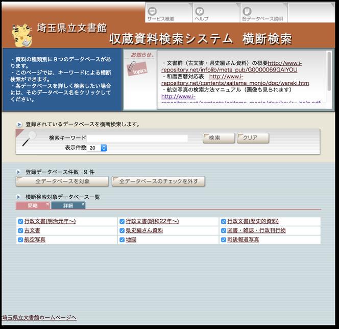 埼玉県立文書館 収蔵資料検索システム 横断検索