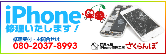 群馬 iPhone修理 さくらんぼ