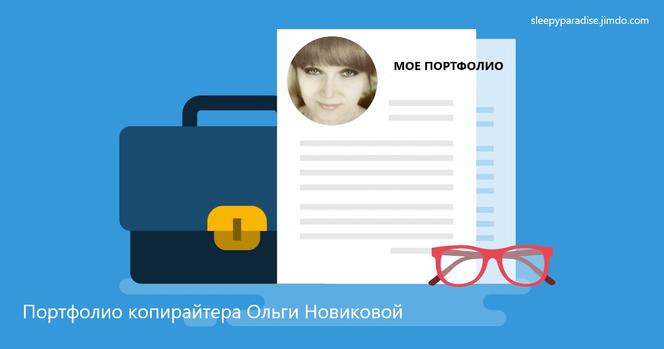 Портфолио копирайтера Ольги Новиковой