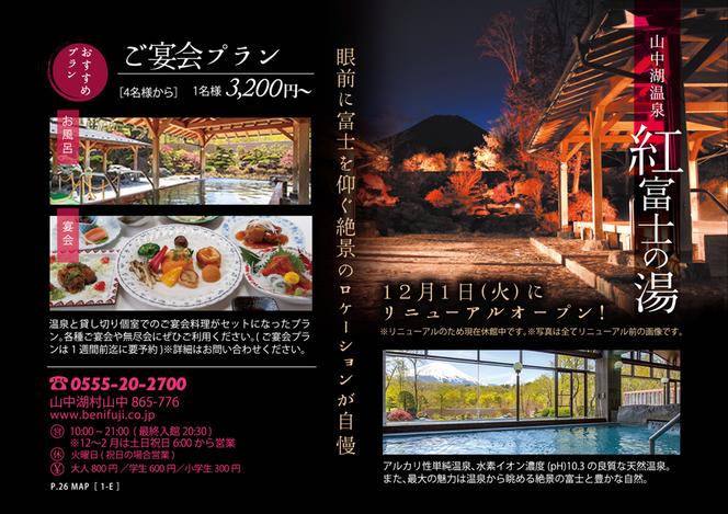 富士 の 湯 紅