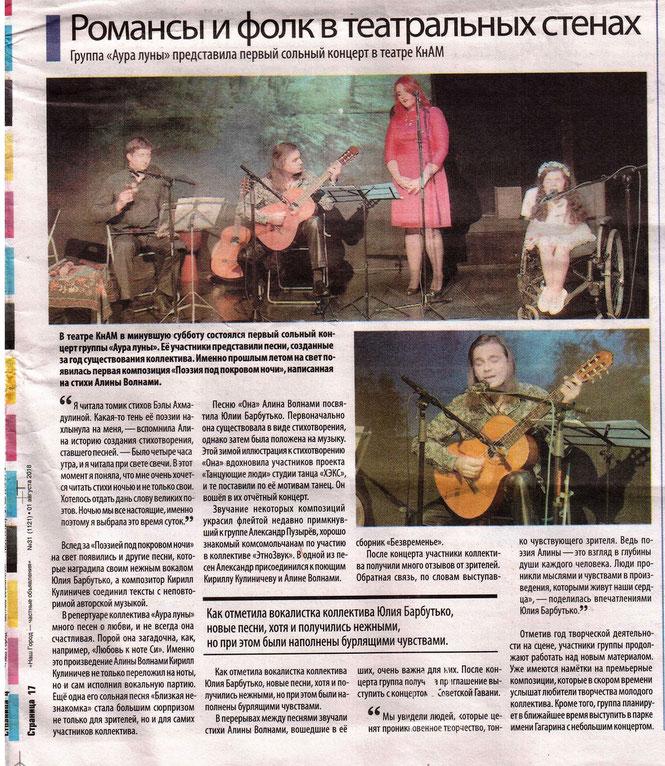 """Еженедельник """"Наш город"""" (газета, г. Комсомольск-на-Амуре)"""