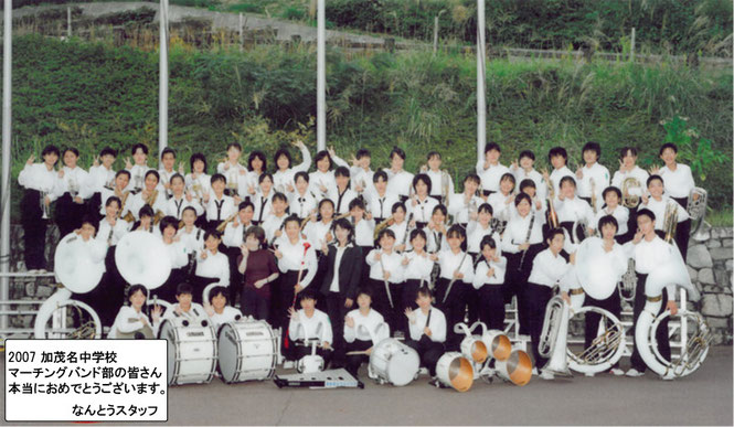 2007年度 加茂名中学校吹奏楽部員さんの全体写真