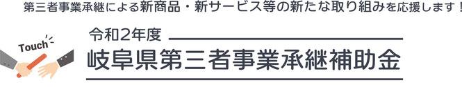 岐阜県第三者事業承継補助金