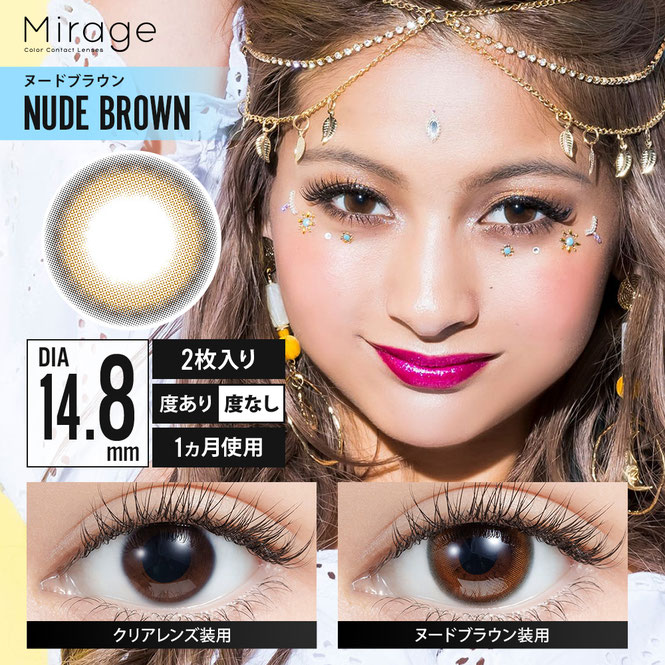 NUDE BROWN