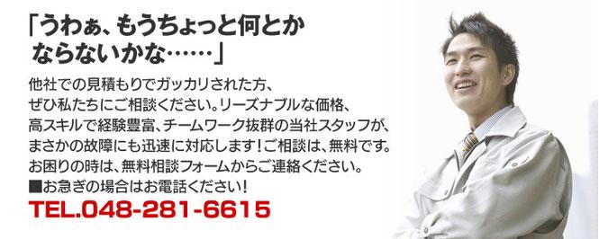 松尾運搬機サービスへご連絡ください