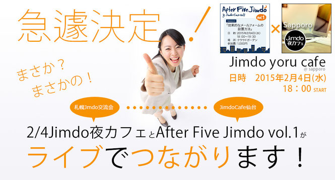 Jimdo夜カフェ × After Five Jimdo
