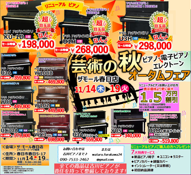 福岡中古ピアノ販売の古川ピアノでは、中古ピアノの商品数が拡大しました。すべて古川ピアノが責任を持って整備したピアノです。