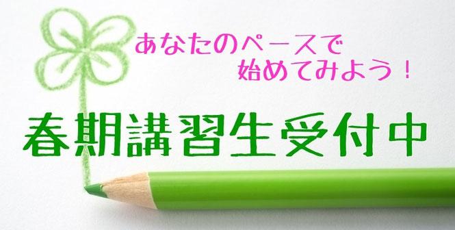 小樽市・個別指導塾/春期講習生募集