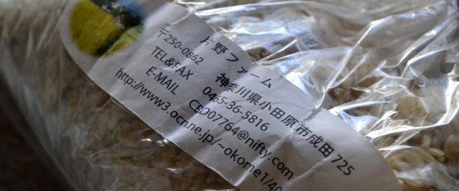 スリーエフ農法の無農薬野菜 片野ファーム