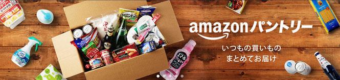 Amazon パントリーのイメージ画像(amazonホームページより)