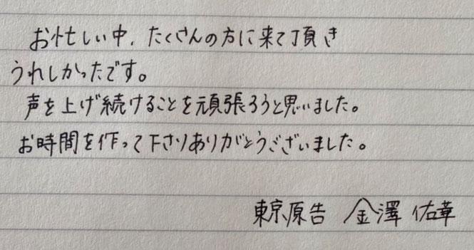 金澤さんから来場者へのお礼のメッセージ