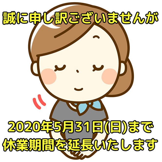 痛くない脱毛サロンDione吉祥寺店 休業期間延長のお知らせ