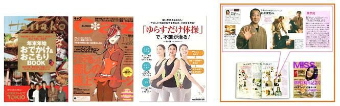 膝・腰専門の整体院の無痛ゆらし療法は雑誌や本で特集されました