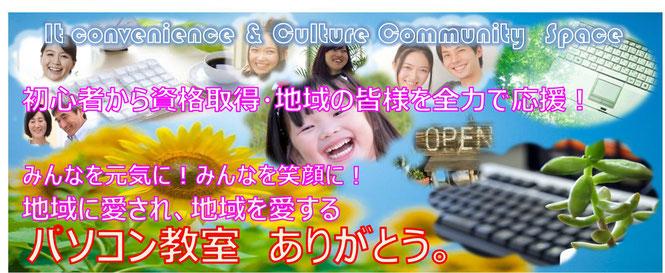 パソコン資格取得・認定資格試験・資格試験校なら京都府宇治市城陽市のパソコン教室ありがとう。サーティファイ/MOS/パソコン資格取得