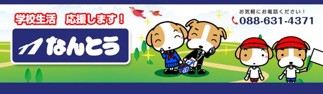 www.710.jp なんとうWEBサイトトップページヘッダー画像