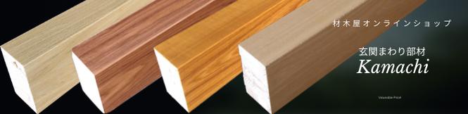 材木屋オンラインショップ 玄関まわり部材框材 上がり框 付け巾木 リフォーム框 式台