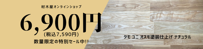 材木屋オンラインショップでタモの無垢フローリング数量限定セール中 税込7,590円