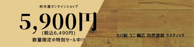税込6,490円 カバ桜(バーチ) 無垢フローリング ユニ 幅広 自然塗料仕上げ ラスティック ブラウン色 材木屋オンラインショップでセール中