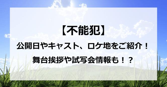 【速報】映画「不能犯」の公開日はいつ?気になるキャストやあらすじは?ロケ地とネタバレも?