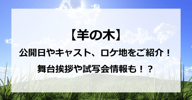 【速報】映画「羊の木」の公開日はいつ?気になるキャストやあらすじは?ロケ地とネタバレも?