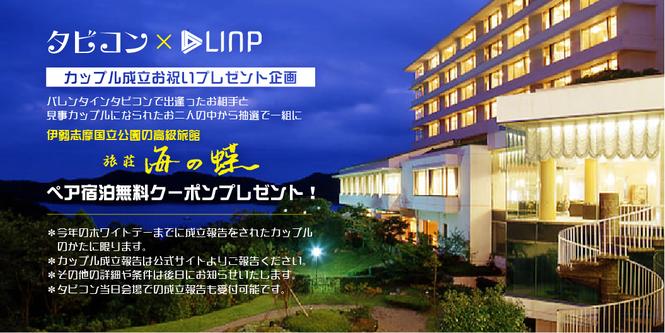 カップル成立の方には伊勢志摩の高級旅館海の蝶ペア宿泊券があたる