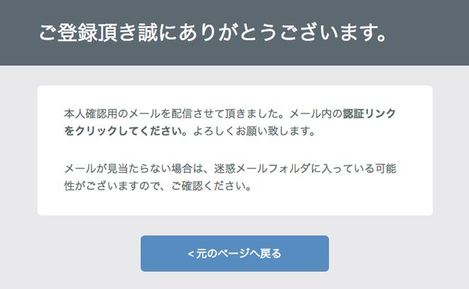 「購読する」ボタンをクリックしてこの画面が出たらすぐにメールを確認してください。