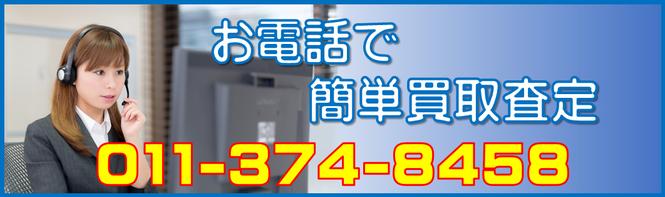 電動工具の買取は011-374-8458へお電話ください♪