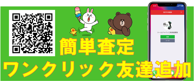 札幌電動工具買取簡単査定サービス