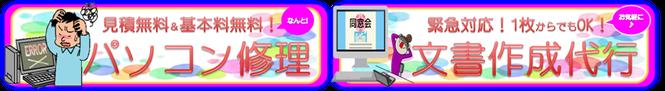 パソコン教室・宇治市・城陽市、パソコン修理・文書作成代行にもお応えするパソコン教室です。京都/宇治市/城陽市/パソコン教室 ありがとう。