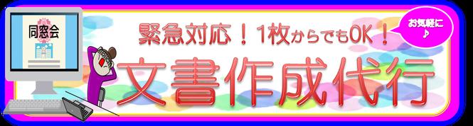 京都府宇治市で文書作成代行、データー入力代行サービスはパソコン教室ありがとうにお任せ下さい。京都府宇治市のパソコン教室ありがとうでは、文書作成代行を承ります。京都で文書作成代行でお困りの方、京都府宇治市で文書作成代行をお探しの方、お急ぎで文書作成をご依頼されたい方は京都府宇治市のパソコン教室ありがとうにお任せ下さい。京都府の方、宇治市の方、京都府下の方、京都府宇治市のパソコン教室ありがとうが、文書作成代行をお待ちしております。