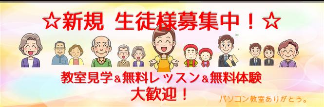 パソコン教室 宇治市、無料体験/無料見学歓迎、京都/宇治市/城陽市/パソコン教室 ありがとう。