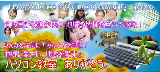 京都府宇治市城陽市パソコン教室ありがとう。/宇治市城陽市大久保のパソコン教室ありがとう。