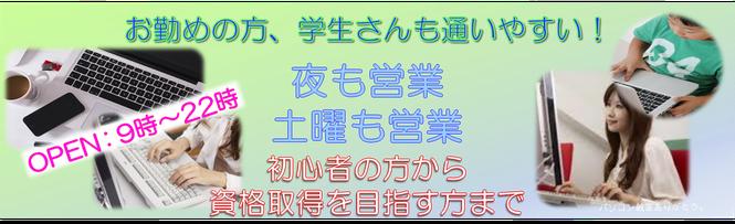 パソコン教室 宇治市、夜間授業も実施、京都/宇治市/城陽市/パソコン教室 ありがとう。