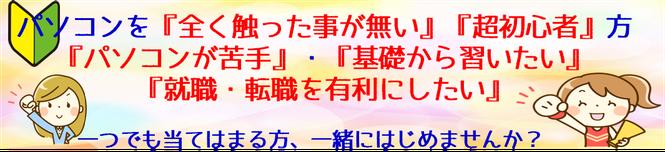 パソコン教室ありがとうは京都府宇治市の方々を応援するパソコン教室です。