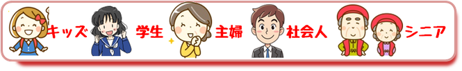 パソコン教室ありがとうは、宇治市・城陽市大久保、京都府の初心者の方も、老若男女問わず、ご安心の進め方をご提案。京都/宇治市/城陽市/パソコン教室 ありがとう。