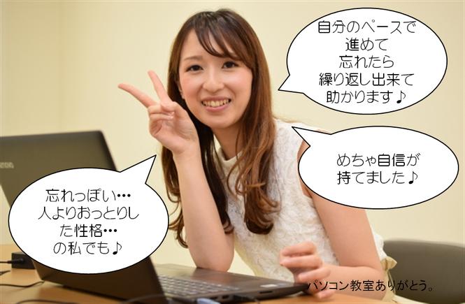 パソコン教室 宇治市・城陽市、老若男女問わず通い易いパソコン教室。京都/宇治市/城陽市/パソコン教室 ありがとう。