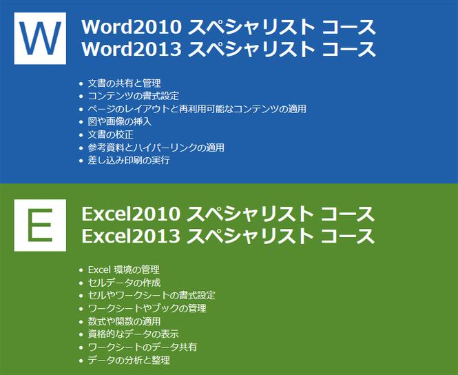 パソコン資格取得・認定資格試験・資格試験校ならパソコン教室ありがとう。MOS WORD EXCEL