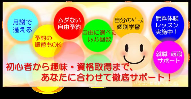 パソコン教室 宇治市、初心者から資格取得、京都/宇治市/城陽市/パソコン教室 ありがとう。