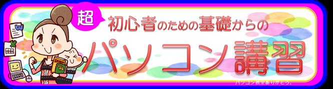 パソコン教室・宇治市・城陽市、初心者も安心のパソコン教室です。京都/宇治市/城陽市/パソコン教室 ありがとう。