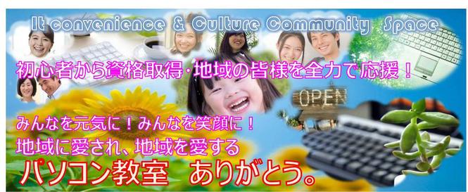 京都宇治市城陽市大久保の初心者の為のパソコン教室-パソコン教室ありがとう。の特徴