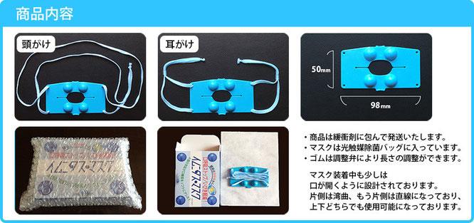 ◆商品内容◆・商品は緩衝剤に包んで発送いたします。 ・マスクは光触媒除菌バッグに入っています。 ・ゴムは調整弁により長さの調整ができます。   マスク装着中も少しは口が開くように設計されております。 片側は湾曲、もう片側は直線になっており、使用者のフィット感により、上下どちらでも使用可能になっております。