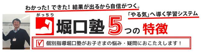 平塚 個別指導塾「堀口塾」 5つの特徴