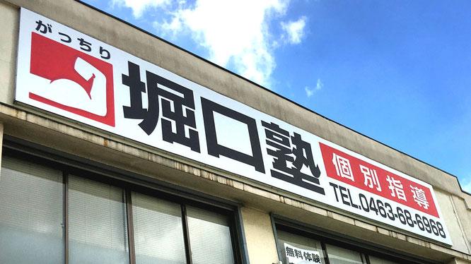 平塚市八重咲町の個別学習「堀口塾」 看板