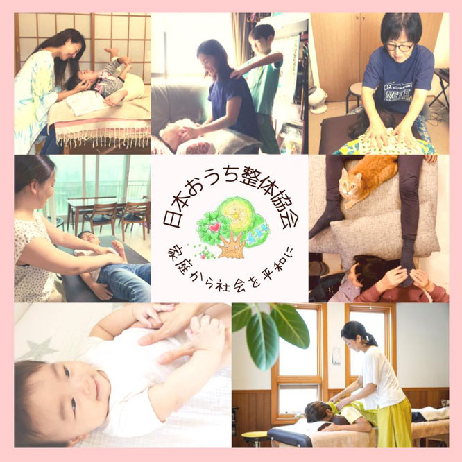 日本おうち整体協会 家庭から社会を平和に