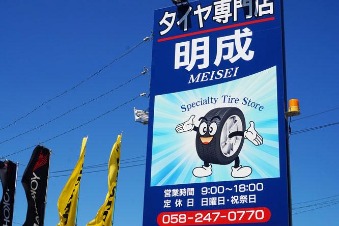 商用車・小型トラックのタイヤ販売・買取は明成(岐阜県岐南町)にお任せ!