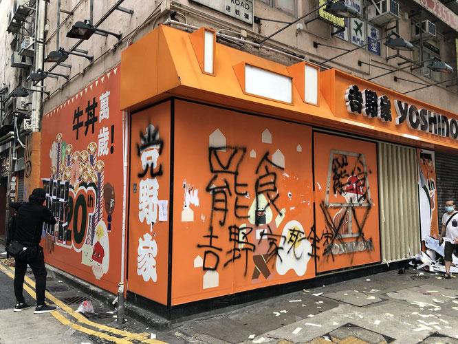 香港デモ隊に襲撃された香港の吉野家。