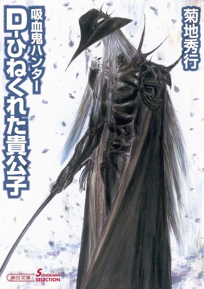 朝日文庫 菊地秀行『吸血鬼ハンターD』シリーズ。