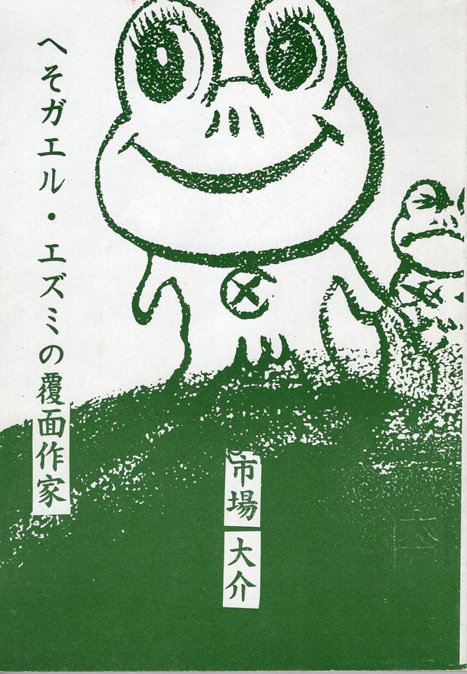 市場大介『へそガエル』(1998年)