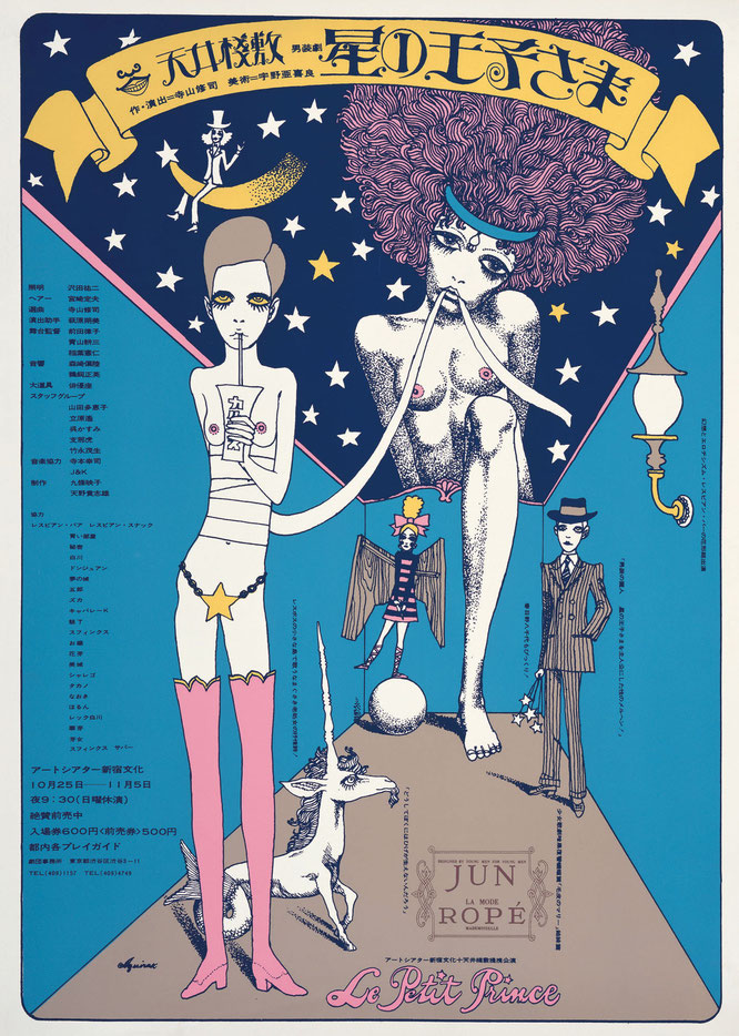 「演劇実験室・天井桟敷公演 星の王子さま」(1968年)